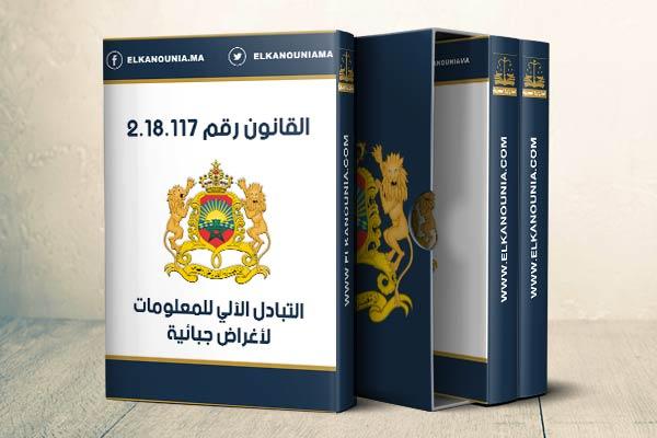 مرسوم بقانون رقم 2.18.117 بسن أحكام انتقالية في شأن التبادل الآلي للمعلومات لأغراض جبائية PDF