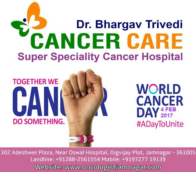 4 ફેબ્રુઆરી એટલે વિશ્વ કેન્સર દિવસ- ડો. ભાર્ગવ ત્રિવેદી (જામનગર) - કેન્સર ડોક્ટર