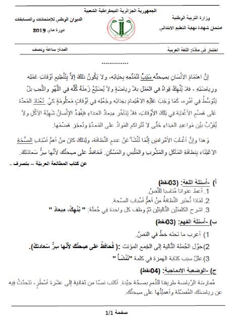 مقترحات في مادة اللغة العربية  لشهادة التعليم الابتدائي 2019 الجيل الثاني