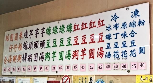 北港米糕粥、北港甜湯菜單~台北萬華區華西街、龍山寺捷運站甜點