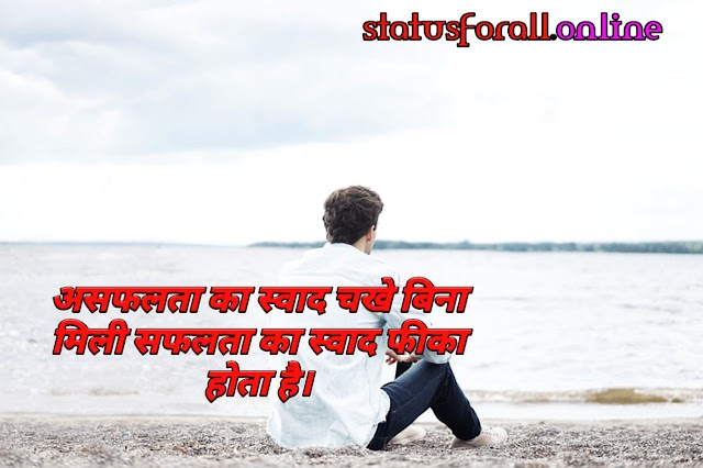 Top 100+ Motivational Quotes in Hindi For Success | Best Quotes on Truth of Life in Hindi - StatusForAll