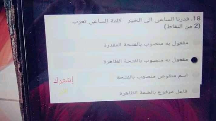 امتحان لغة عربية تجريبي لامتحان 19 مايو للصف الاول الثانوي 0%2B%252815%2529