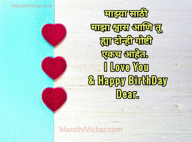 wife birthday status marathi