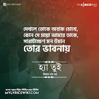 Haa Tui lyrics Jisan Khan Shuvo