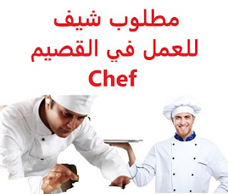 Chef is required to work in Al Qassim  To work in a restaurant in Al-Qassim  Type of shift: full time  Education: Diploma  Experience: Previous experience of at least six years of work in the field  Salary: 2500 riyals