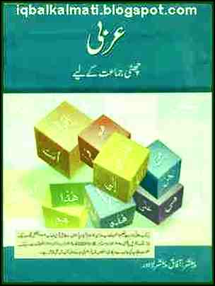 Arabic Course 6th Class Book by Ikram Ullah Punjab Textbook