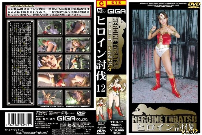 TBB-12 Heroine Suppression Vol. 12