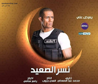 قنوات ومواعيد عرض مسلسل نسر الصعيد 2018 محمد رمضان