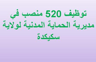 توظيف 520 منصب في مديرية الحماية المدنية لولاية سكيكدة