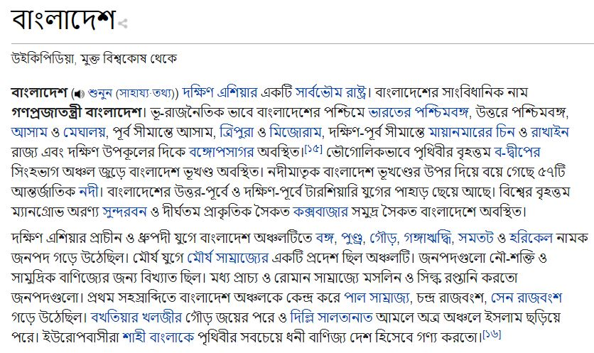 Bangla Font showing before applying the new Font