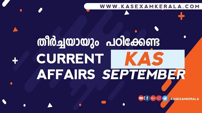 Most Important Current Affairs for KAS   Kerala Administrative Service Exam Prelims \ September 2019 part   കെ  എ  എസ്  കറന്റ്  അഫയേഴ്സ്  മലയാളം