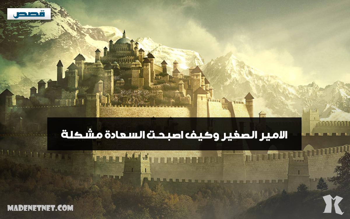 قصص عربية قصة الامير الصغير