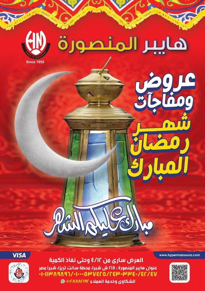 عروض هايبر المنصورة شبرا مصر من 12 ابريل 2020 حتى نفاذ الكمية رمضان كريم