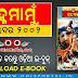 Janhamamu (ଜହ୍ନମାମୁଁ) - 2002 (October) Issue Odia eMagazine - Download e-Book (HQ PDF)