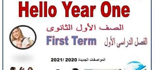 مراجعة اللغه الانجليزيه للصف الاول الثانوي الترم الاول طبقا للنظام الجديد للثانوية العامة 2021