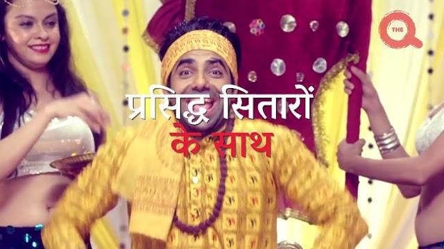 द क्यू टीवी इंडिया फ्रीक्वेंसी और चैनल नंबर
