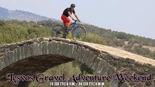 Ξεκίνησε σήμερα το Lesvos Gravel Adventure Weekend- Μια βόλτα με ποδήλατο σε διαδρομές εκτός δρόμου