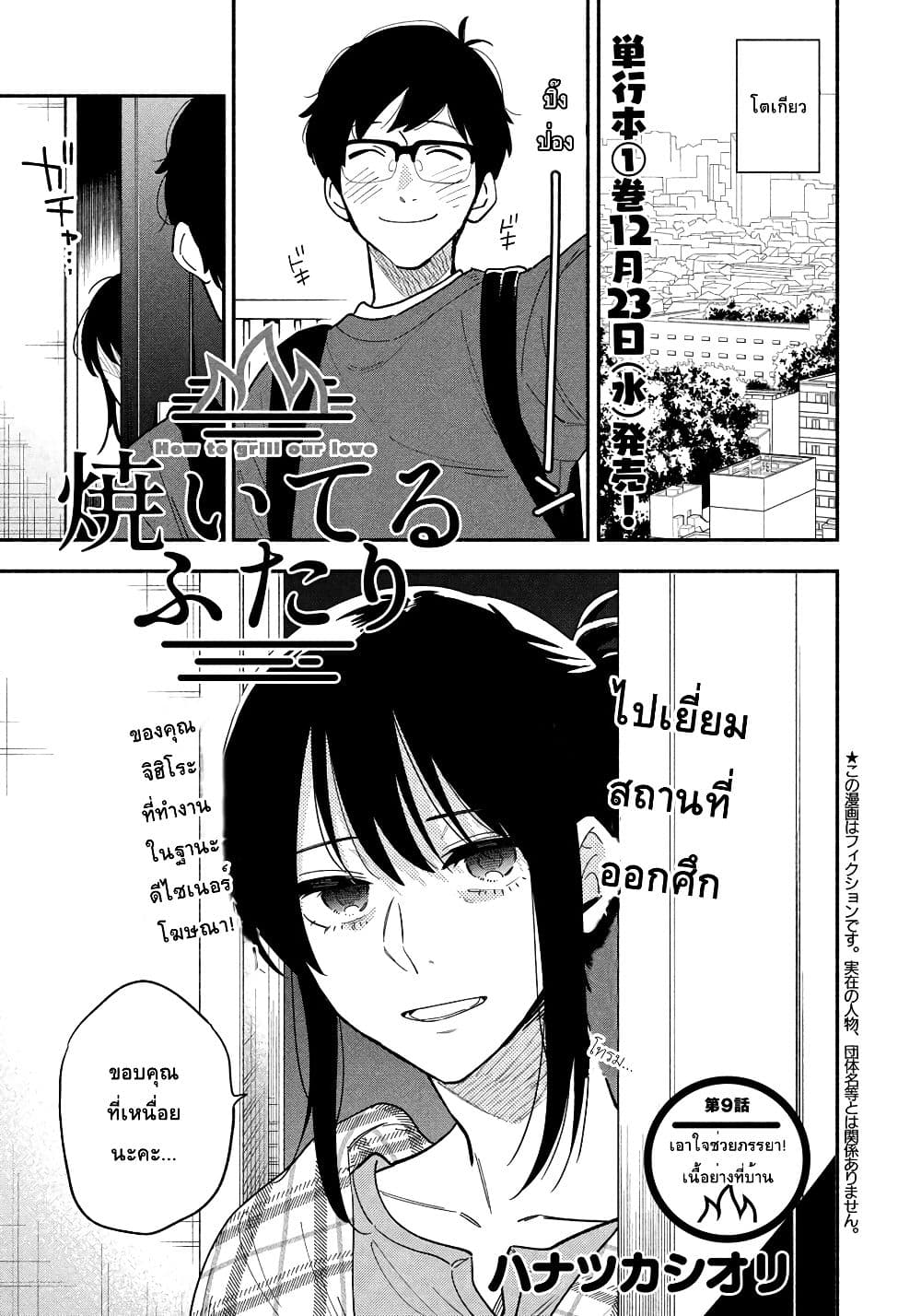 อ่านการ์ตูน Yaiteru Futari ตอนที่ 9 หน้าที่ 1