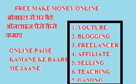 मोबाइल से घर बैठे ऑनलाइन पैसे कैसे कमाए 2021 / mobile se online paise kaise kamaye in hindi