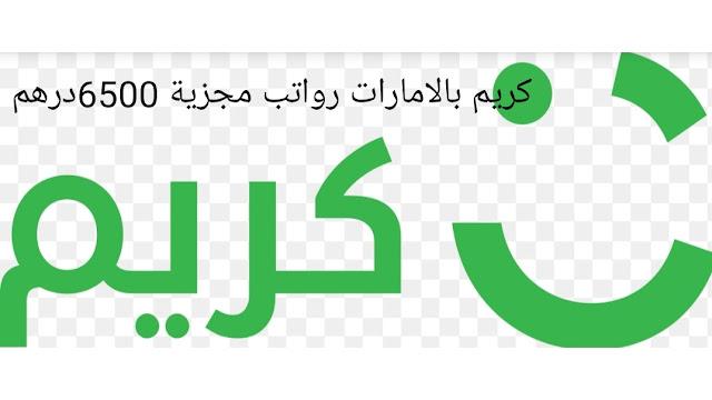 وظائف شركة كريم  بالامارات/شركة كريم راتب يصل الي 6500 درهم زائد بدلات
