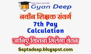 7th Pay Calculation for Adhyapak Samvarg.