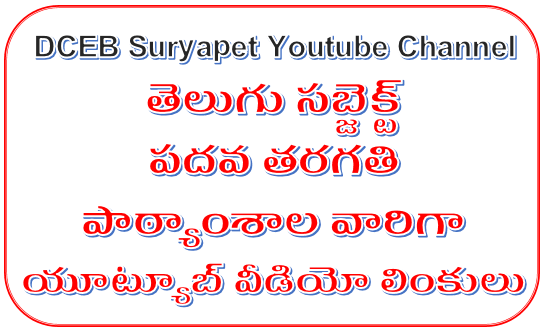 SSC(10th Class) Telugu Subject Lesson wise and Topic wise Youtube video Links at one Page - DCEB Suryapet Youtube Channel