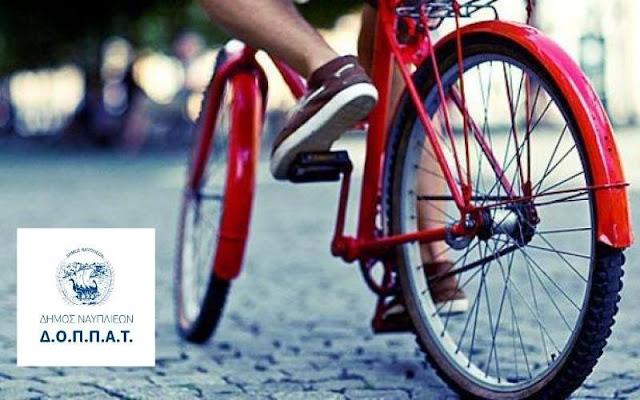 Ναύπλιο: Ο ΔΟΠΠΑΤ μας καλεί να κάνουμε την πιο μεγάλη ποδηλατοβόλτα της πόλης!