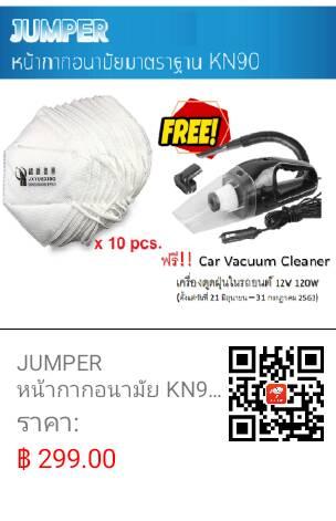 JUMPER หน้ากากอนามัย KN90 มาตรฐาน N90 หน้ากากป้องกันฝุ่น PM 2.5 (10ชิ้น/ชุด)
