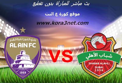 موعد مباراة العين وشباب الاهلى اليوم 2-1-2020 الدورى الاماراتى