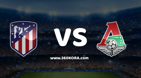 مشاهدة مباراة أتلتيكو مدريد ولوكوموتيف بث مباشر