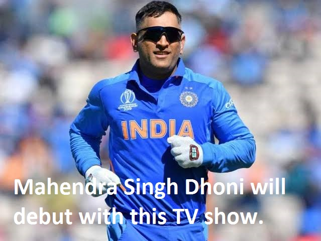 Mahendra Singh Dhoni will debut with this TV show.