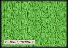 vyazaniespicami uzorispicami shemauzora arani 針織圖案 针织图案 編みパターン knittingpatterns (1).jpg