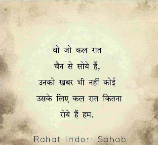 hindi Rahat Indori shayari