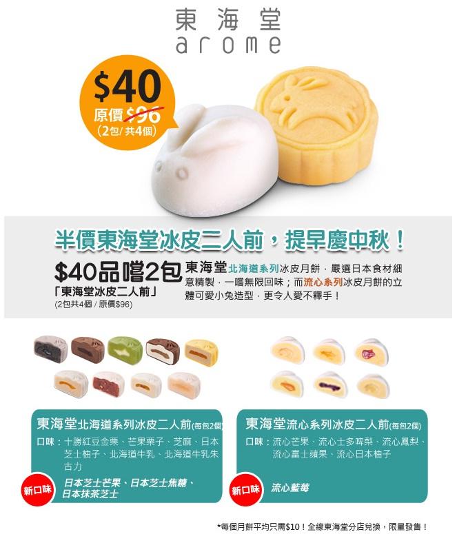 香港中秋月餅 Hong Kong Moon Cake: [團購] $40【東海堂】冰皮月餅4個 - 北海道及流心系列共15款口味