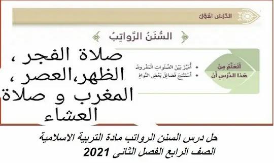 حل درس السنن الرواتب مادة التربية الاسلامية الصف الرابع الفصل الثانى 2021