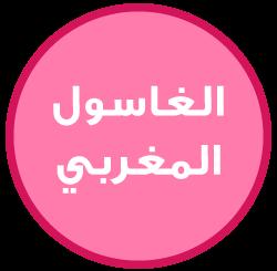 الغاسول المغربي للوجه و للبشرة