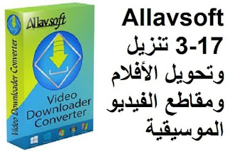 Allavsoft 3-17 تنزيل وتحويل الأفلام ومقاطع الفيديو الموسيقية