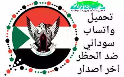 تحمیل واتساب سوداني SudaniWhatsApp ضد الحظر اخر اصدار