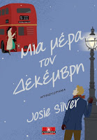 https://www.culture21century.gr/2019/02/mia-mera-ton-dekemvrh-ths-josie-silver-book-review.html