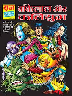 समीक्षा: बाँकेलाल और कलियुग   Comic Book Review: Bankelal aur Kaliyug