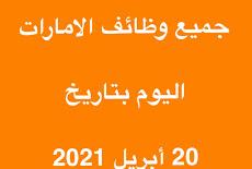 جميع وظائف الامارات اليوم بتاريخ 20 أبريل 2021