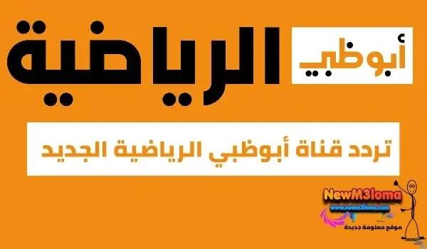 تردد قناة ابوظبى الجديد على النايل سات2021