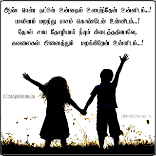 Boy And Girl Friendship Quote Image In Tamil