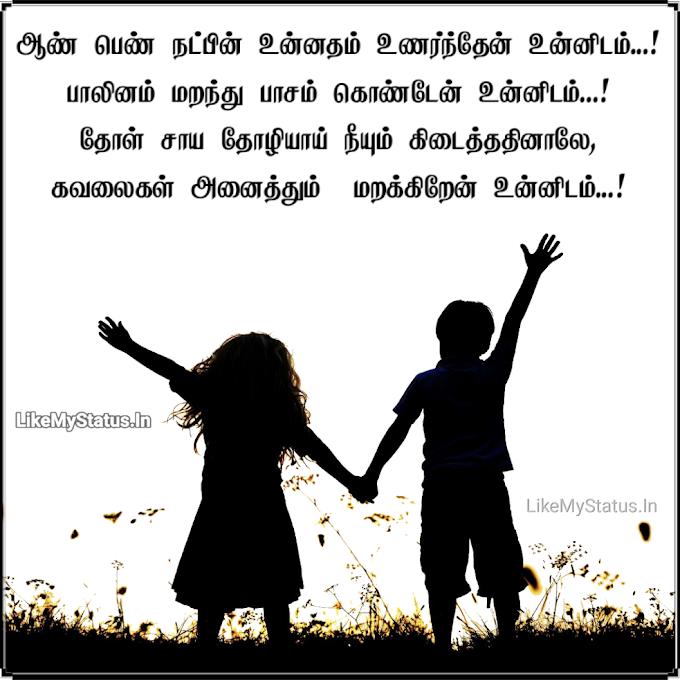 ஆண் பெண் நட்பின் உன்னதம்... Boy And Girl Friendship Quote Image In Tamil...