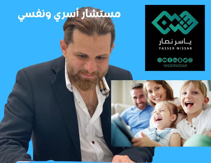 رقم جوال استشاري اسري جدة للحجز مركز ياسر نصار للاستشارات الاسرية.... 0557373131