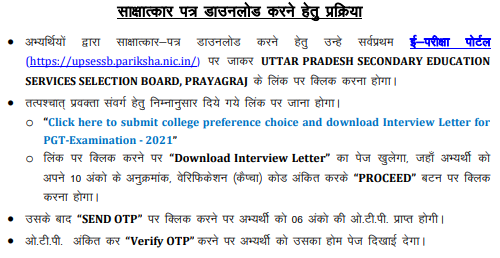 image: UPSESSB TGT PGT Interview Letter Download Process @ TeachMatters