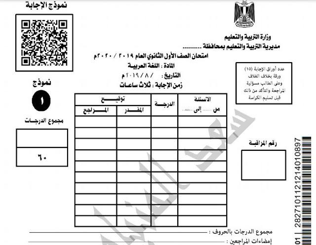 امتحان تجريبى لغة عربية نظام حديث بنموذج الاجابة للصف الاول الثانوى الترم الاول 2021