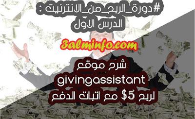 دورة الربح من الانترنيت 1 : شرح موقع givingassistant لربح 5$ مع اتبات الدفع