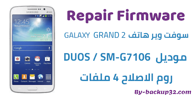 سوفت وير هاتف Galaxy Grand 2 Duos موديل SM-G7106 روم الاصلاح 4 ملفات تحميل مباشر