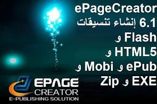 ePageCreator 6.1 إنشاء تنسيقات Flash و HTML5 و ePub و Mobi و EXE و Zip